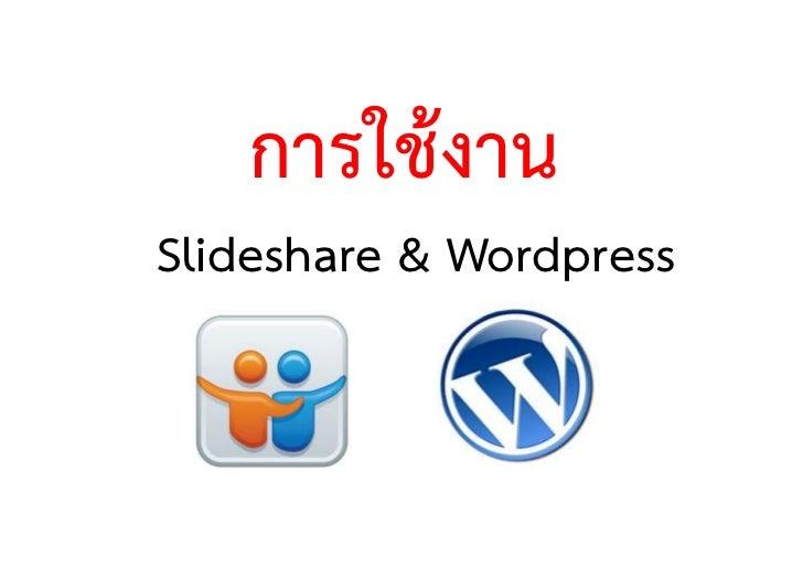 การใชงานSlideshare & Wordpress