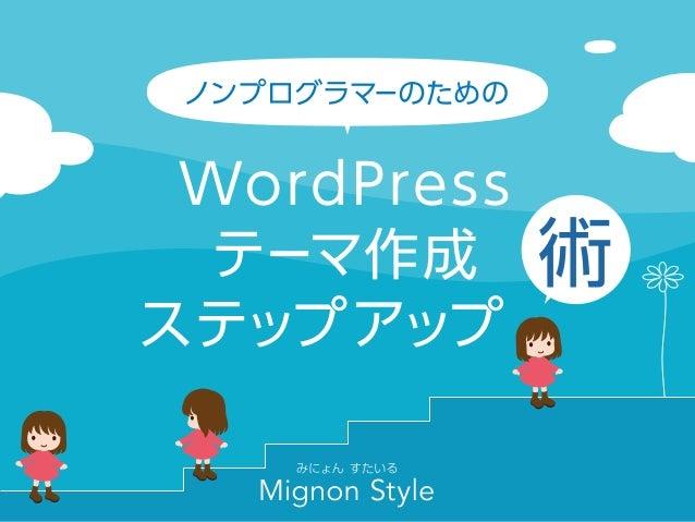 ノンプログラマーのための WordPressテーマ作成ステップアップ術 みにょん すたいる Mignon Style