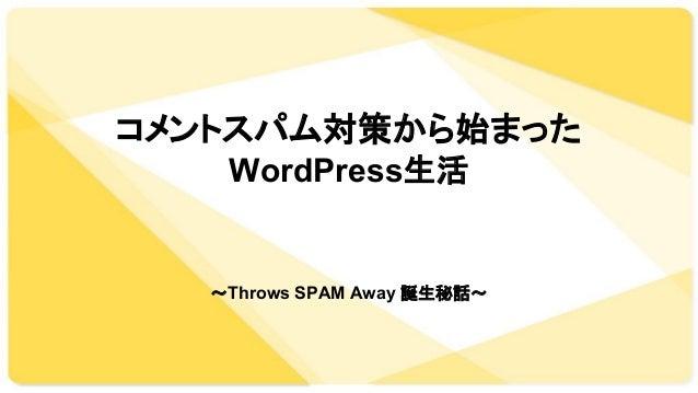 コメントスパム対策から始まった WordPress生活 〜Throws SPAM Away 誕生秘話〜