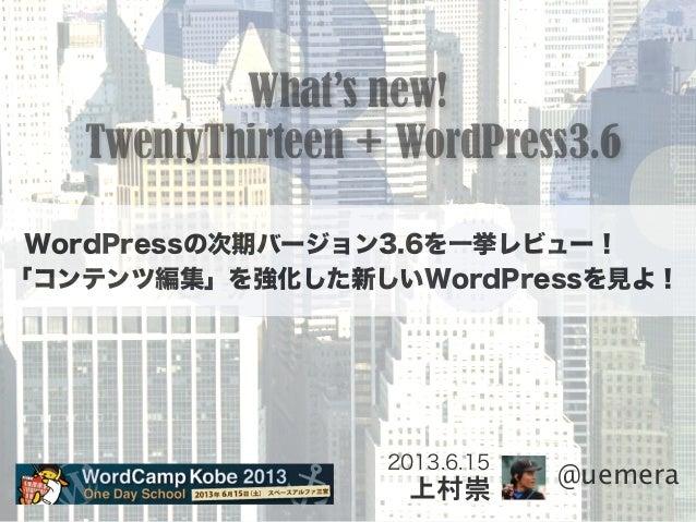 3.6What's new!TwentyThirteen + WordPress3.62013.6.15上村崇@uemeraWordPressの次期バージョン3.6を一挙レビュー!「コンテンツ編集」を強化した新しいWordPressを見よ!
