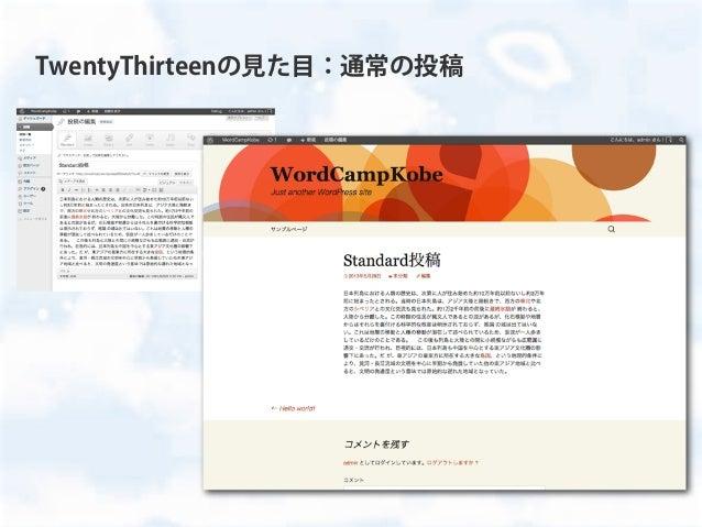 What's new! TwentyThirteen + WordPress3.6 - 웹