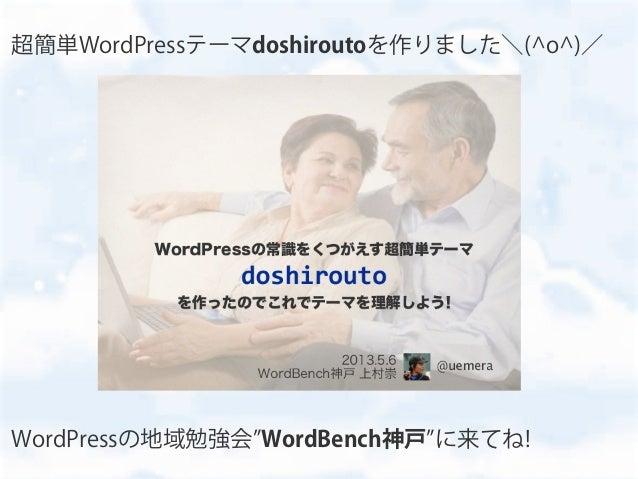 What's new! TwentyThirteen + WordPress3.6 Slide 3