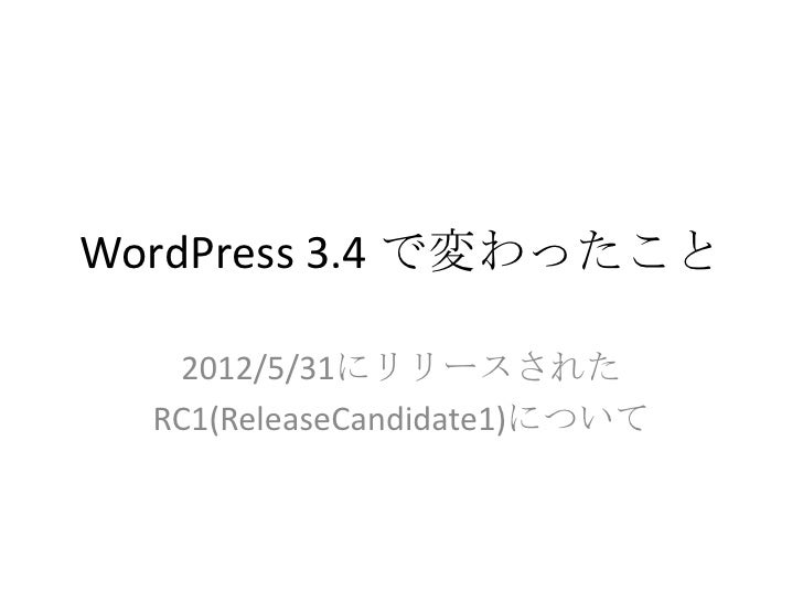 WordPress 3.4 で変わったこと   2012/5/31にリリースされた  RC1(ReleaseCandidate1)について