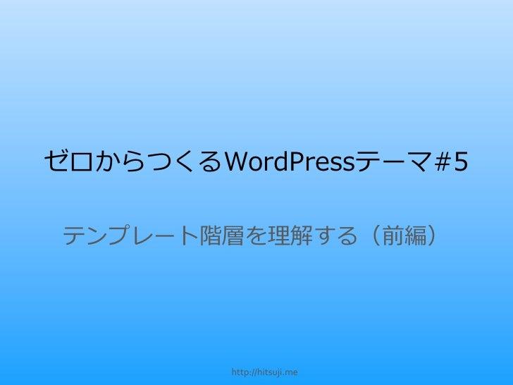 ゼロからつくるWordPressテーマ#5テンプレート階層を理理解する(前編)         http://hitsuji.me