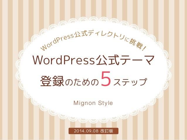 WordPress 公式ディレクトリに挑戦!  WordPress公式テーマ  登録のための5ステップ  Mignon Style  2014.09.08 改訂版