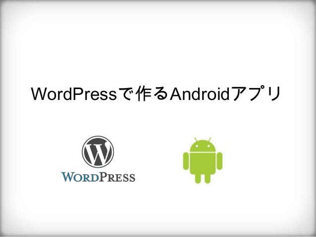 WordPressで作るAndroidアプリ