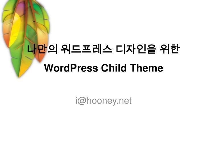 나만의 워드프레스 디자인을 위한 WordPress Child Theme      i@hooney.net