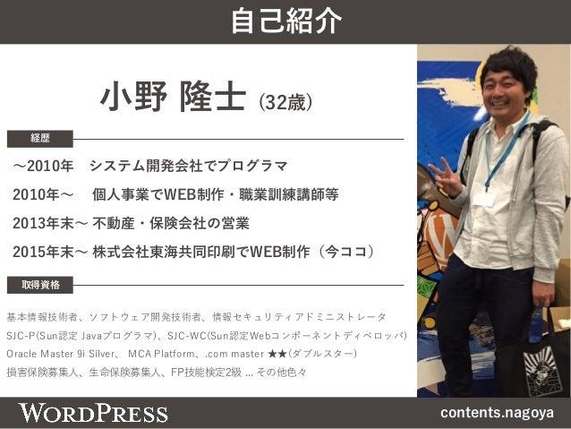 凄いWordPress2018  contents.nagoya Slide 2