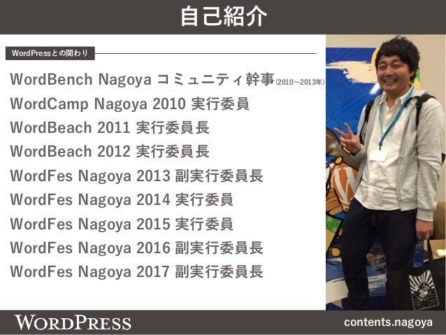 凄いWordPress2018  contents.nagoya Slide 3