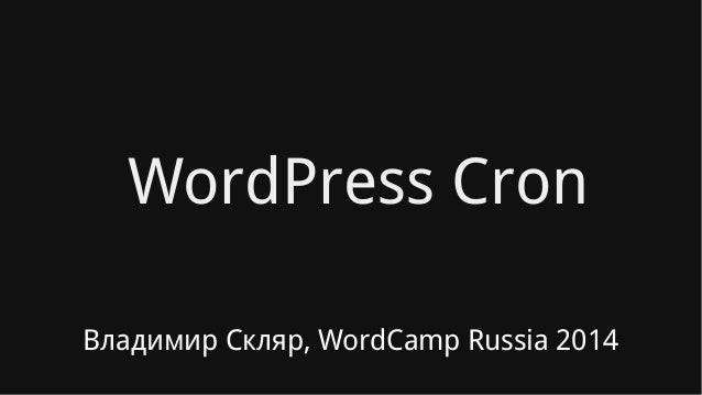 WordPress Cron Владимир Скляр, WordCamp Russia 2014
