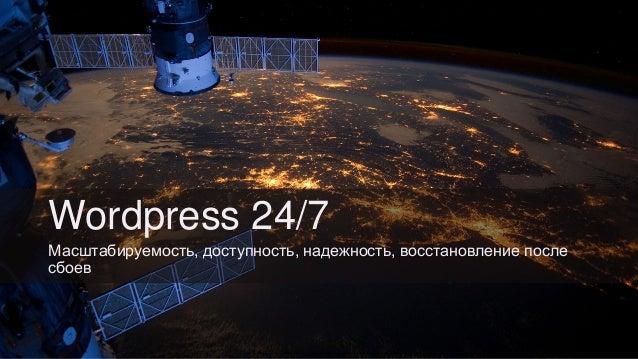 Wordpress 24/7 Масштабируемость, доступность, надежность, восстановление после сбоев