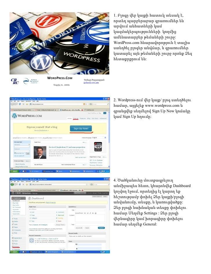 1. Բլոգը վեբ կայքի հատուկ տեսակ է,                                       որտեղ պարբերաբար գրառումներ են                   ...