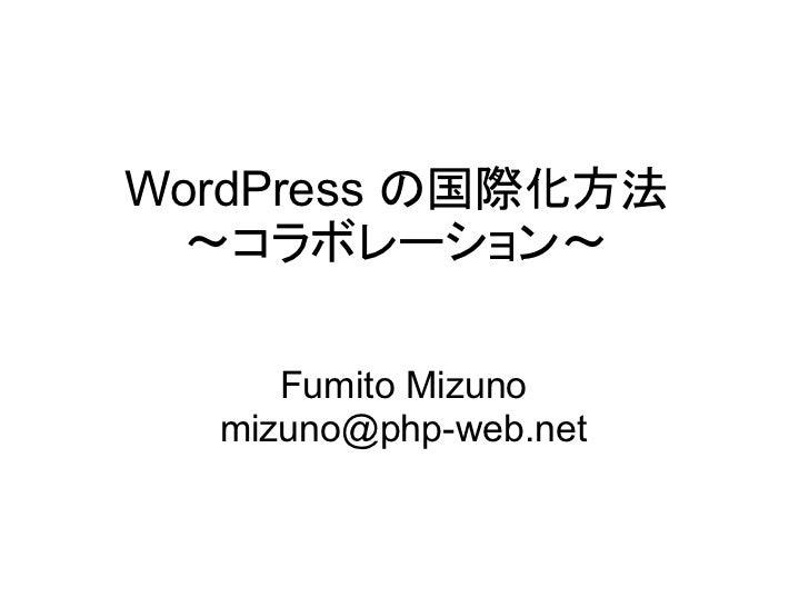 WordPress の国際化方法  〜コラボレーション〜     Fumito Mizuno  mizuno@php-web.net