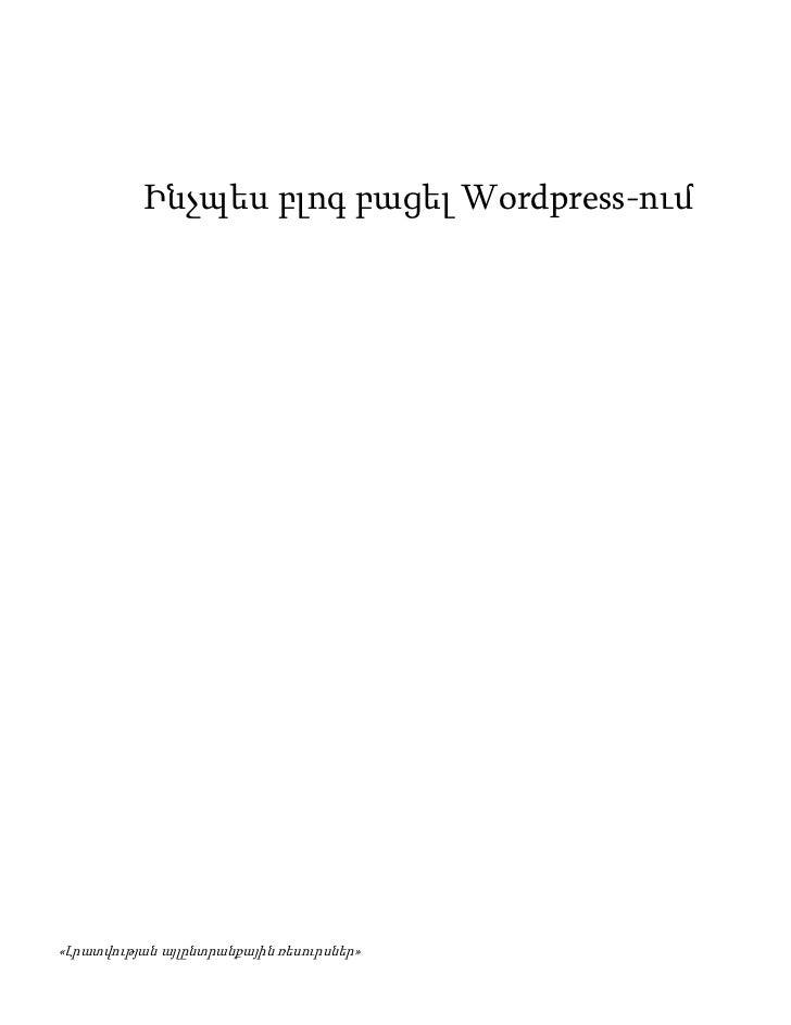 Ինչպես բլոգ բացել Wordpress-ում«Լրատվության այլընտրանքային ռեսուրսներ»