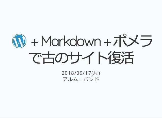  +Markdown+ポメラ+Markdown+ポメラ で古のサイト復活で古のサイト復活 2018/09/17(⽉) アルム=バンド
