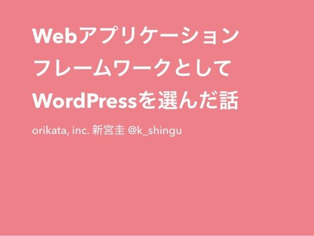WebアプリケーションフレームワークとしてWordPressを選んだ話