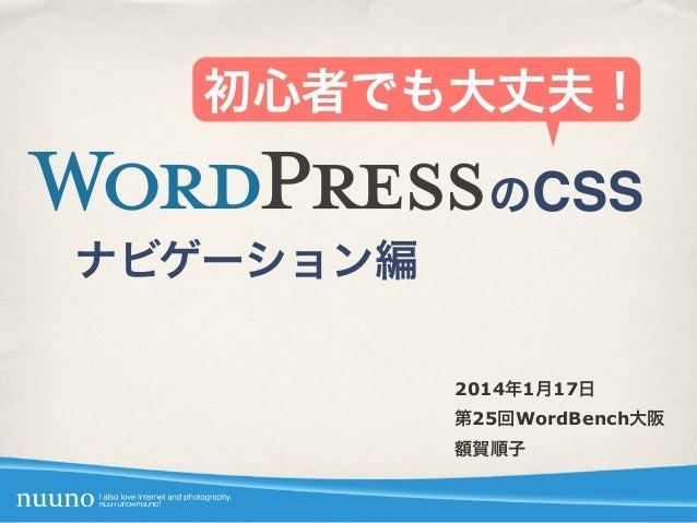 初心者でも大丈夫! のCSS ナビゲーション編 2014年1月17日 第25回WordBench大阪 額賀順子
