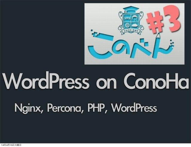 Nginx, Percona, PHP, WordPress WordPress on ConoHa 14年4月15日火曜日