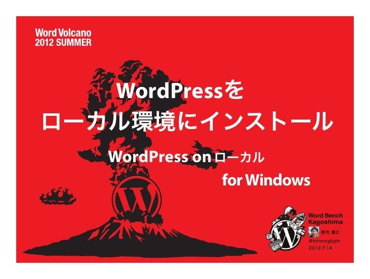 WordPressをローカル環境にインストール  WordPress on              ローカル               for Windows                             野元 博之      ...