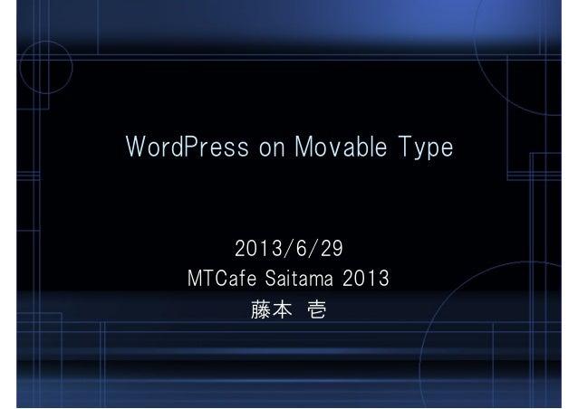 WordPress on Movable Type 2013/6/29 MTCafe Saitama 2013 藤本 壱