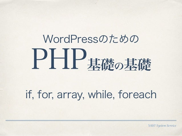 YAH! System Service PHP基礎の基礎 WordPressのための if, for, array, while, foreach