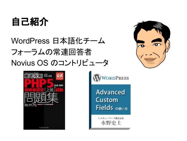 自己紹介 WordPress 日本語化チーム フォーラムの常連回答者 Novius OS のコントリビュータ