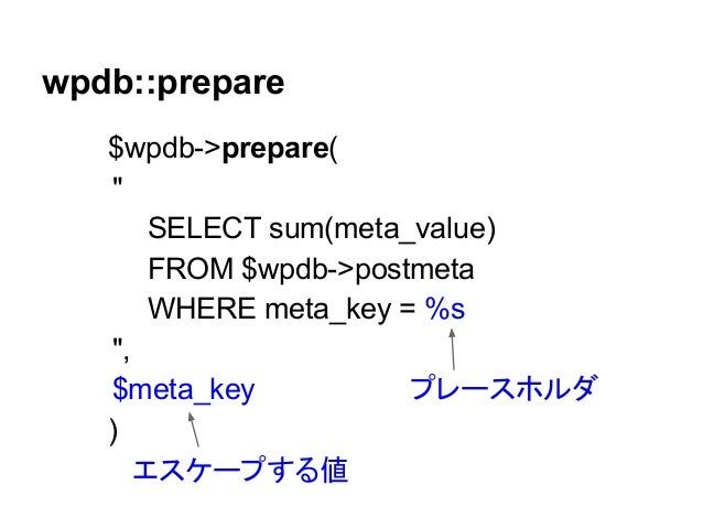 "wpdb::prepare $wpdb->prepare( "" SELECT sum(meta_value) FROM $wpdb->postmeta WHERE meta_key = %s "", $meta_key プレースホルダ ) エスケ..."