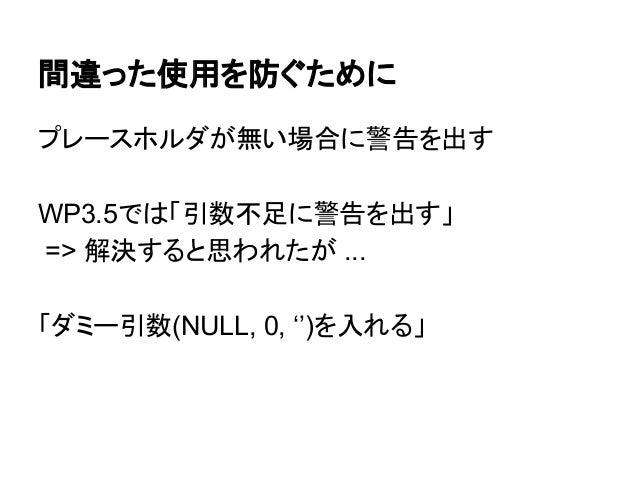 間違った使用を防ぐために プレースホルダが無い場合に警告を出す WP3.5では「引数不足に警告を出す」 => 解決すると思われたが ... 「ダミー引数(NULL, 0, '')を入れる」