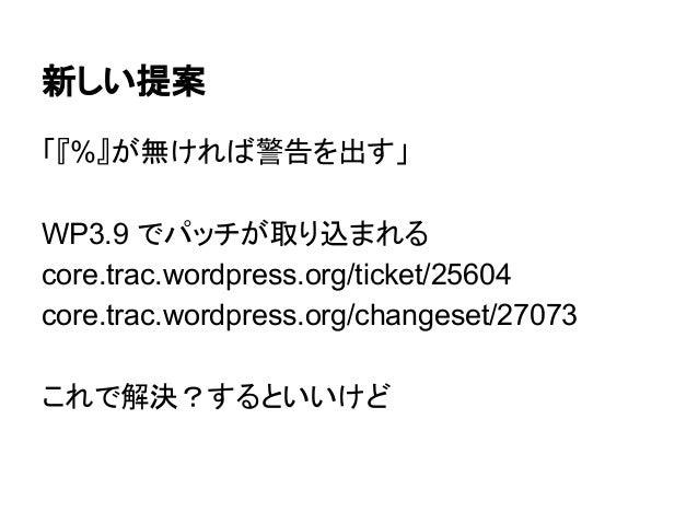 新しい提案 「『%』が無ければ警告を出す」 WP3.9 でパッチが取り込まれる core.trac.wordpress.org/ticket/25604 core.trac.wordpress.org/changeset/27073 これで解決...