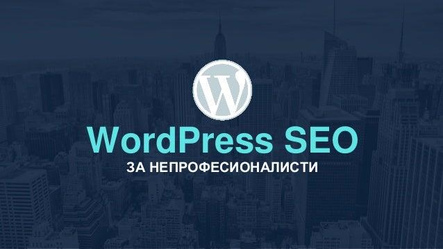 WordPress SEO ЗА НЕПРОФЕСИОНАЛИСТИ