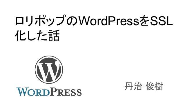 丹治 俊樹 ロリポップのWordPressをSSL 化した話