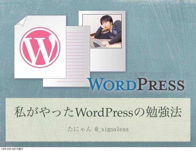 私がやったWordPressの勉強法 たにゃん @_signaless  13年10月13日日曜日