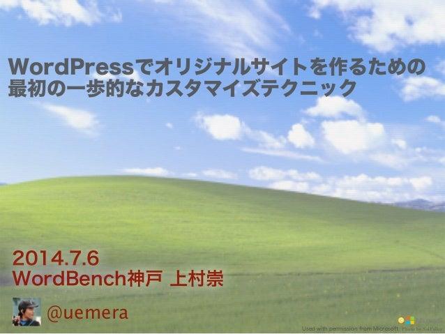 @uemera 2014.7.6 WordBench神戸 上村崇 WordPressでオリジナルサイトを作るための 最初の一歩的なカスタマイズテクニック Photo by SalFalkoUsed with permission from Mi...