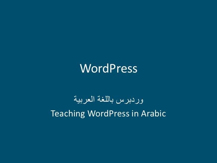 WordPress     وردبرس باللغة العربيةTeaching WordPress in Arabic