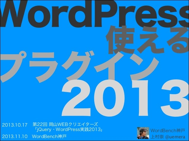 WordPress  使える  プラグイン  2013  2013.10.17  第22回 岡山WEBクリエイターズ 「jQuery・WordPress実践2013」  2013.11.10 WordBench神戸  WordBench神戸 上...