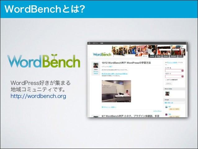 WordPressの使えるプラグイン2013 Slide 3