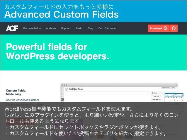 WordPressの使えるプラグイン2013 slideshare - 웹