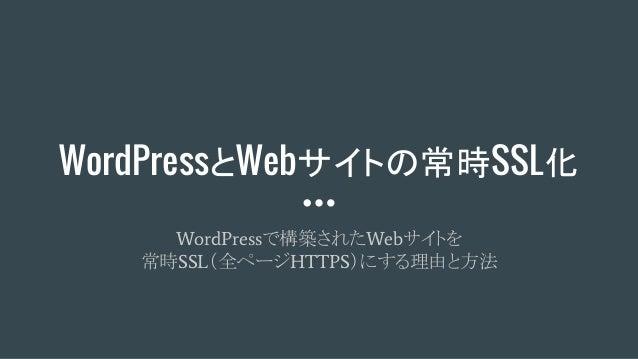 WordPressとWebサイトの常時SSL化 WordPressで構築されたWebサイトを 常時SSL(全ページHTTPS)にする理由と方法