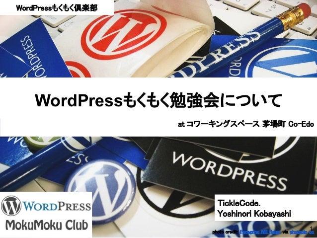WordPressもくもく倶楽部 WordPressもくもく勉強会について at コワーキングスペース 茅場町 Co-Edo TickleCode. Yoshinori Kobayashi photo credit: Peregrino Wil...