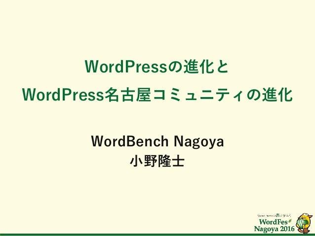 WordPressの進化と WordPress名古屋コミュニティの進化 WordBench Nagoya 小野隆士