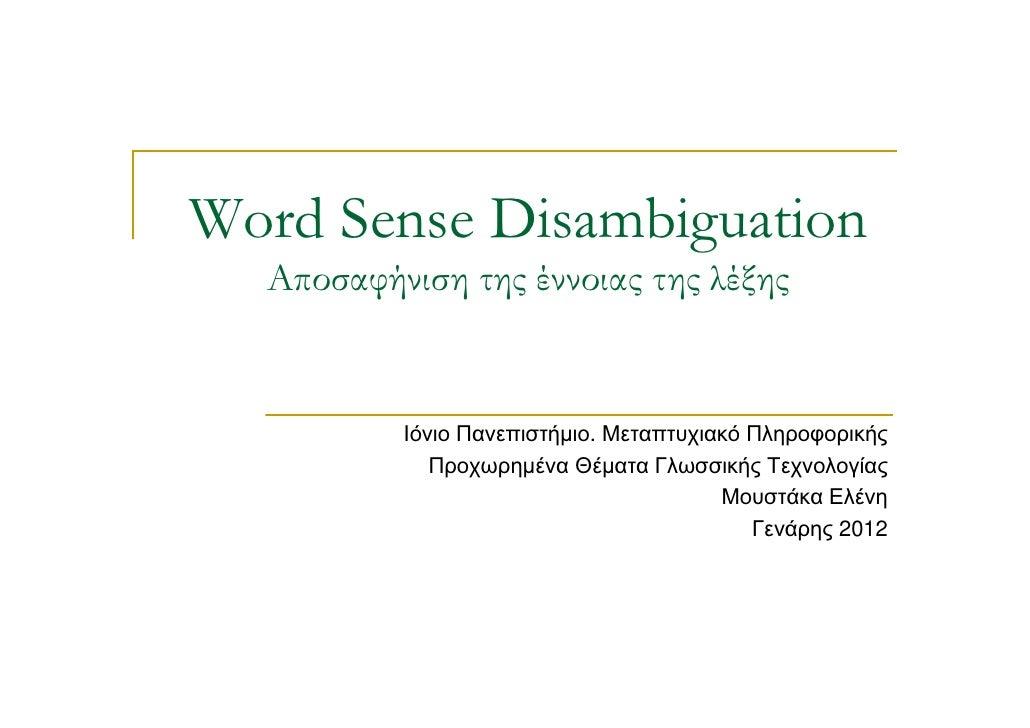 Word Sense Disambiguation  Αποσαφήνιση της έννοιας της λέξης          Ιόνιο Πανεπιστήµιο. Μεταπτυχιακό Πληροφορικής       ...