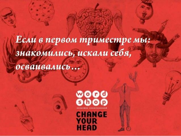 академия коммуникаций Wordshop 12.12.2013