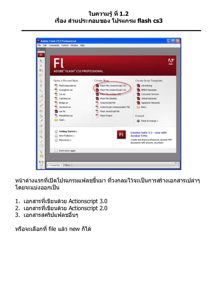 ใบความรู้ ที่ 1.2                 เรื่อง ส่วนประกอบของ โปรแกรม flash cs3หน้าต่างแรกที่เปิดโปรแกรมแฟลชขึ้นมา ทีวงกลมไว้จะเป...