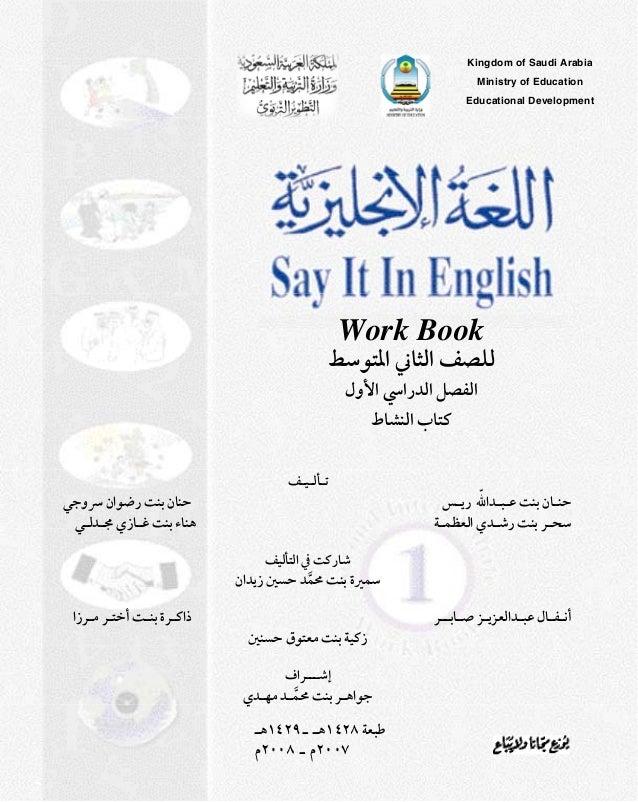 Kingdom of Saudi Arabia Ministry of Education Educational Development  Work Book  للصف الثاين املتوسط ا...