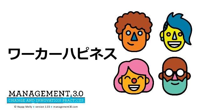 ワーカーハピネス © Happy Melly version 1.03 management30.com