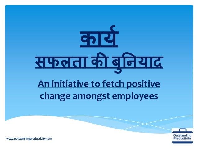 कार्यसफलता की बुनिर्ादAn initiative to fetch positivechange amongst employeeswww.outstandingproductivity.com