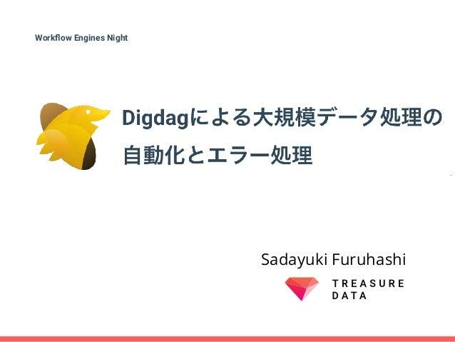 Digdagによる大規模データ処理の 自動化とエラー処理 Sadayuki Furuhashi Workflow Engines Night