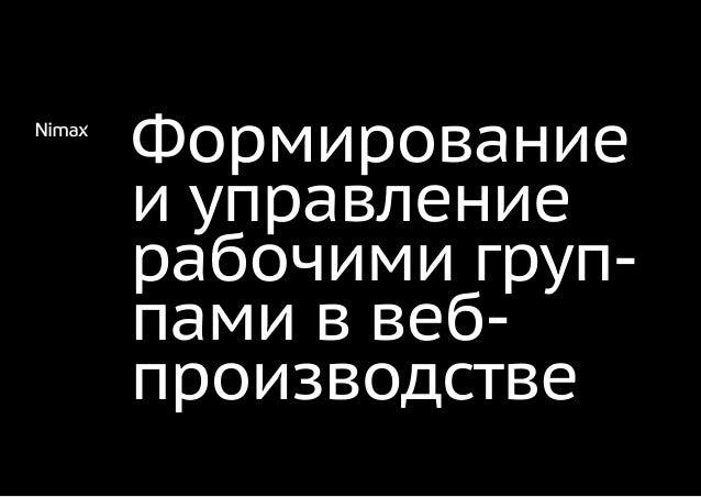 Nimax 2002ИНТЕРАКТИВНОЕ АГЕНТСТВО36 СОТРУДНИКОВ, 3 ОФИСАNimax 2013