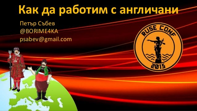 Петър Събев @BORIME4KA psabev@gmail.com Как да работим с англичани