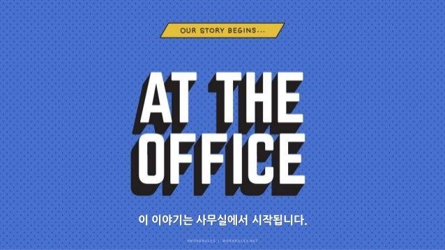 구글의 아침은 자유가 시작된다 / Work Rules! (한국어 버전, Korean Ver.) #workrules Slide 2